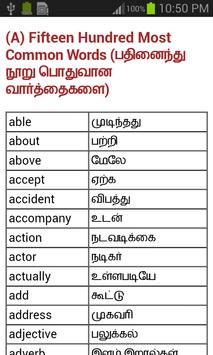 Learn English by Tamil in 30 screenshot 5
