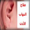 وصفة علاج التهاب الأذن بسرعة biểu tượng