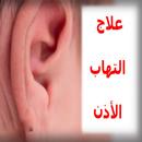 وصفة علاج التهاب الأذن بسرعة APK