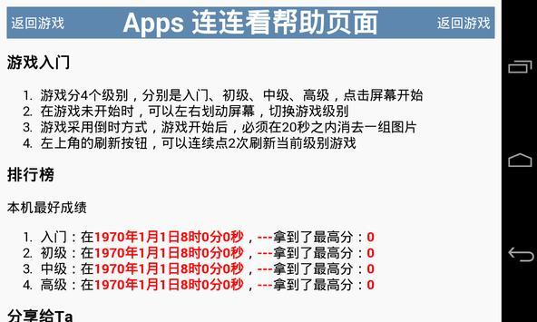 Apps连连看 screenshot 1