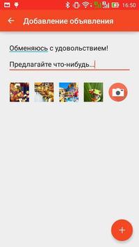 ОбмеНяша screenshot 3