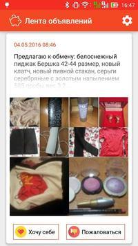 ОбмеНяша screenshot 1