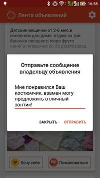 ОбмеНяша screenshot 2