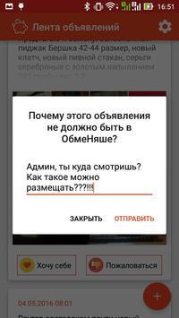 ОбмеНяша screenshot 4