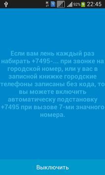 +7 495 Москва poster