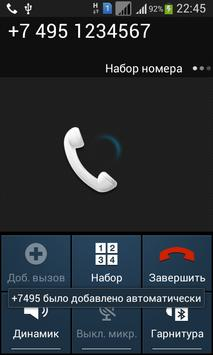 +7 495 Москва apk screenshot