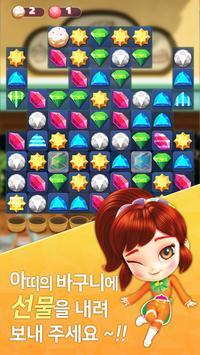 소피루비 퍼즐 for kakao screenshot 3
