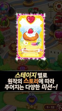 소피루비 퍼즐 for kakao screenshot 1