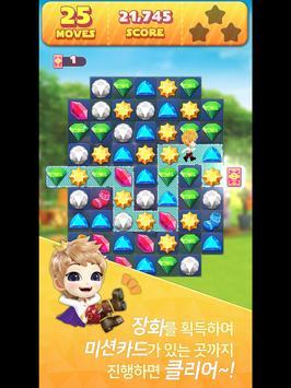 소피루비 퍼즐 for kakao screenshot 7