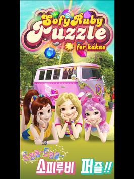 소피루비 퍼즐 for kakao screenshot 5