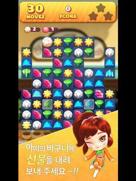 소피루비 퍼즐 for kakao screenshot 8