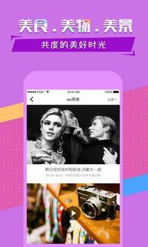 ee聊天交友 apk screenshot