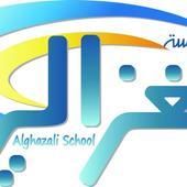 AlgazaliSchool مدرسة الغزالي icon