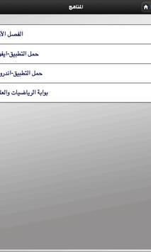 AlgazaliSchool مدرسة الغزالي screenshot 3