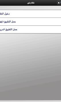 AlgazaliSchool مدرسة الغزالي screenshot 2