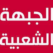 Al Jabha Supporters icon