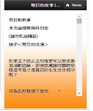 蝶舞小說免費看(2015年下載並填問卷,抽簽名書) apk screenshot