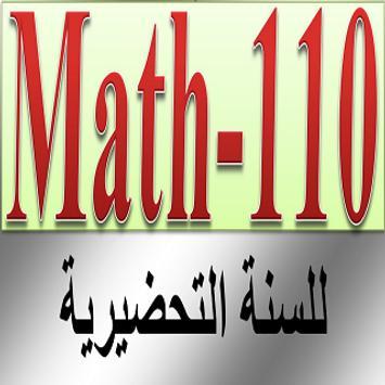رياضيات 110 للسنة التحضيرية poster
