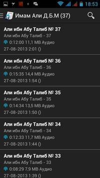 Имам Али Д.Б.М  - Аудиокнига screenshot 1