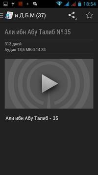 Имам Али Д.Б.М  - Аудиокнига screenshot 2