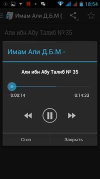 Имам Али Д.Б.М  - Аудиокнига screenshot 3