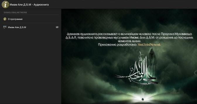 Имам Али Д.Б.М  - Аудиокнига screenshot 4