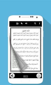Istighosah Ikappdar Gresik apk screenshot