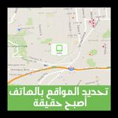 برنامج تحديد مكان المتصل 2018 icon
