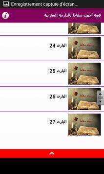 قصة أحببت سفاحا بالدارجة المغربية screenshot 6
