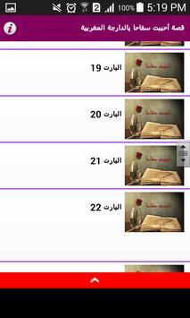 قصة أحببت سفاحا بالدارجة المغربية screenshot 2