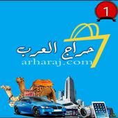 حراج العرب الاول icon