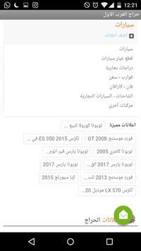 حراج العرب الاول apk screenshot