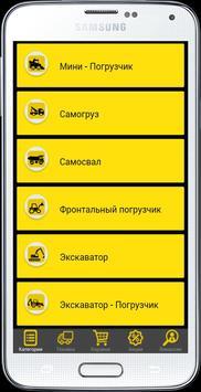 Spcars screenshot 1