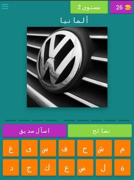 تعرف على رموز السيارات apk screenshot