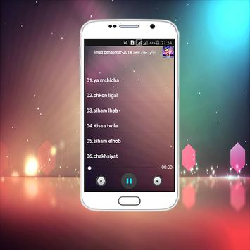 imad benaomar-2018 اغاني عماد بنعمر apk screenshot