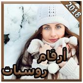 أرقام بنات مغربيات مقيمين بروسيا 📞 icon