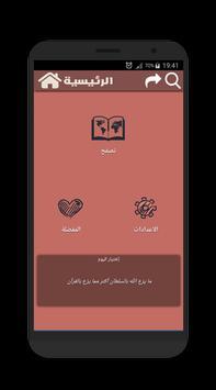 كلام ناس زمان / اقوال و حكم 💎 apk screenshot