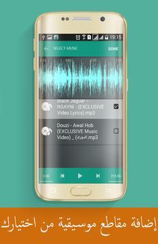 إنشاء مقاطع فيديو بالصور والموسيقى screenshot 2
