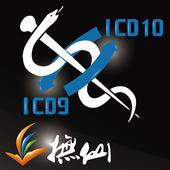 撫仙ICD icon