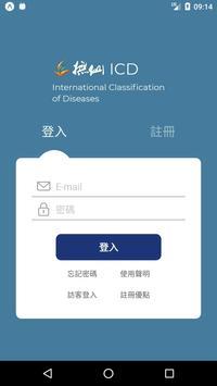 撫仙ICD poster
