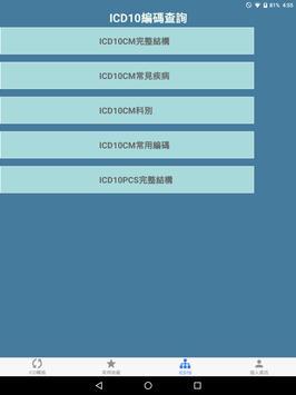 撫仙ICD screenshot 15