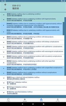 撫仙ICD screenshot 11