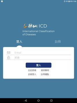 撫仙ICD screenshot 12