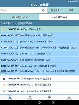 撫仙ICD screenshot 13