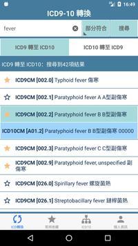 撫仙ICD screenshot 1