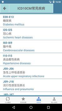 撫仙ICD screenshot 4