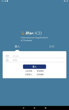 撫仙ICD screenshot 6