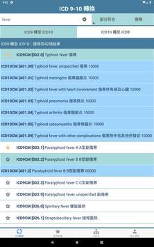 撫仙ICD screenshot 7