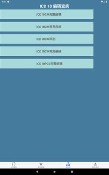 撫仙ICD screenshot 9