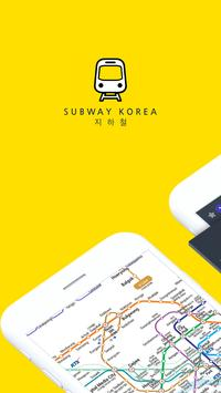 Subway Korea (Subway route navigation) पोस्टर